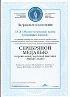 "The team of CJSC ""MMRP"" was awarded a silver medal"